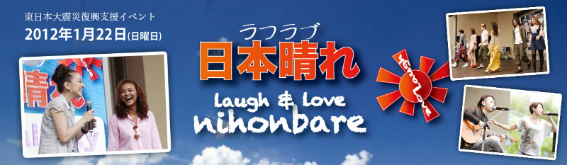 チャリティイベント『ラフラブ 日本晴れ』