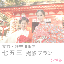 東京・神奈川限定七五三プラン