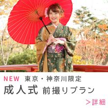 東京・神奈川限定 成人式前撮りプラン