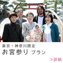 東京・神奈川限定お宮参りプラン