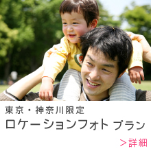 東京・神奈川限定ロケーションフォトプラン