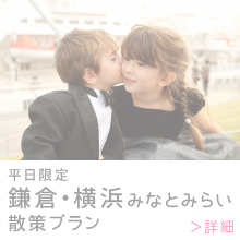平日限定鎌倉・横浜みなとみらい散策プラン