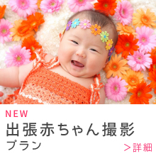 出張赤ちゃん撮影プラン
