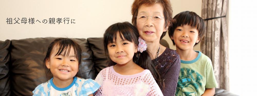 祖母と孫三人