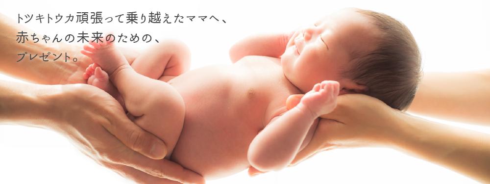 トツキトウカ頑張って乗り越えたママへ、赤ちゃんの未来のための、プレゼント。