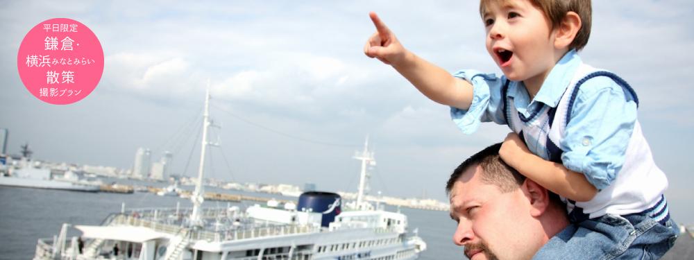 横浜みなとみらいの海の前で指を指す男の子とお父さん
