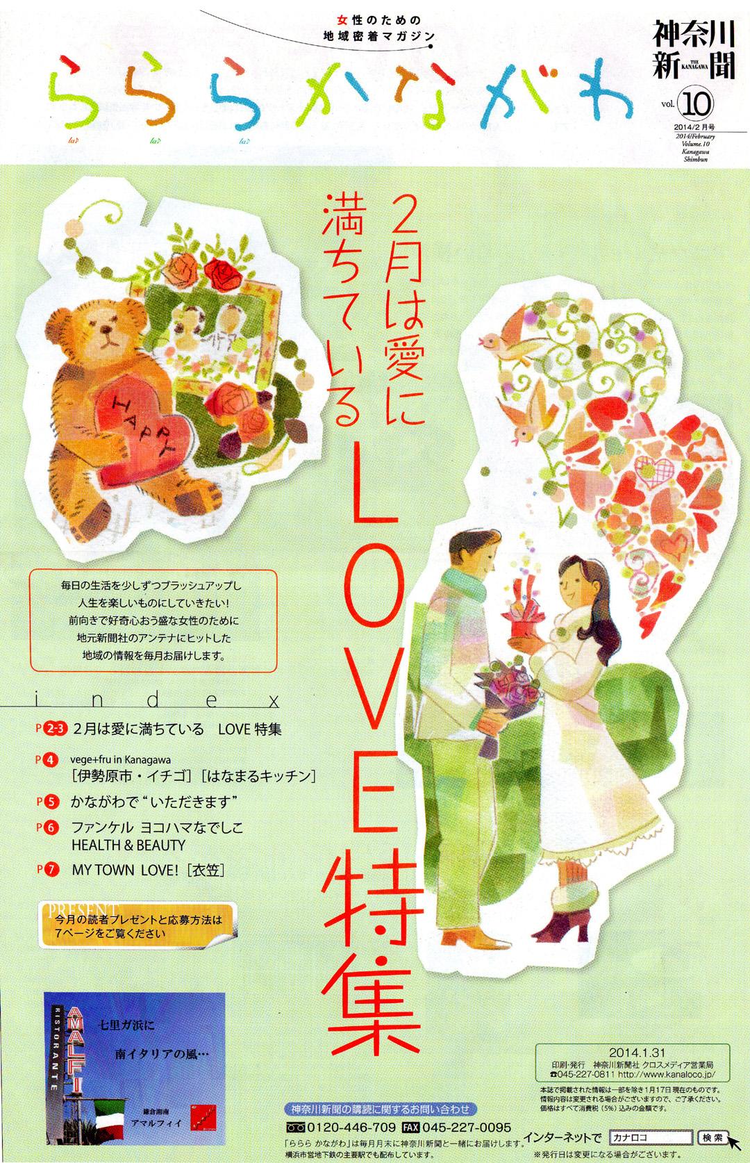 神奈川新聞のフリーペーパー「ららら かながわ」(2014年2月号)
